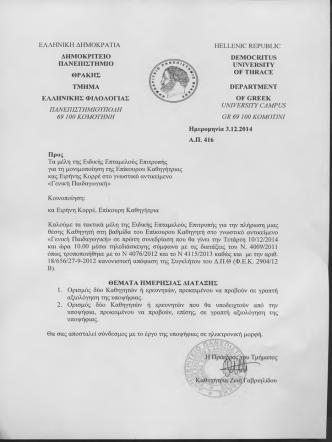 2. 03122014-416.pdf - Δημοκρίτειο Πανεπιστήμιο Θράκης