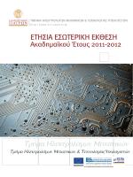 Ετήσια Εσωτερική Έκθεση Τμήματος Ηλεκτρολόγων Μηχανικών και