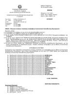 Κύρωση πινάκων των υποψηφίων Συντονιστών Εκπαίδευσης