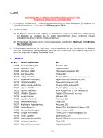 …/… 7.7.2010 - Επιτροπή Εκπαιδευτικής Υπηρεσίας