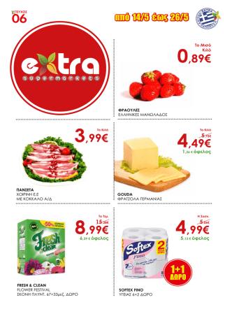 1,99 - Zoosos.gr