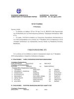 ΠΡΟΓΡΑΜΜΑ ΠΕΡΙΦΕΡΕΙΑΚΩΝ ΕΚΛΚΟΓΩΝ.pdf