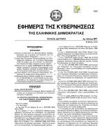 εφημεριδα της κυβερνησεως - Υπουργείο Εσωτερικών Δημόσιας