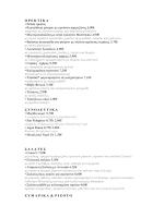 Ο Ρ Ε Κ Τ Ι Κ Α • Σούπα ημέρας • Κεφτεδάκια μόσχου με κρούστα