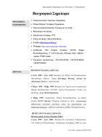 Βιογραφικό Σημείωμα - ctr.teilam.gr