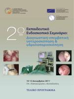 Εκπαιδευτικό Ενδοσκοπικό Σε ινάριο: ιαγνωστική-επε