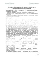 Σύνθεση και αξιολόγηση σταθερών καταλυτών χαλκού για την