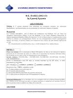 αρχείο .pdf