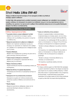 Page 1 Shell Helix Ultra 5W-40 Πλήρως συνθετικά λιπαντικά
