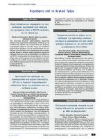 Τόμος 15, Τεύχος 1 - Hellenic Society of Nuclear Medicine