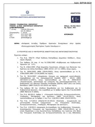 1η_Απόφαση Ένταξης_657 πράξεις