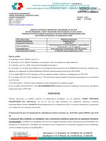 ΑΝΑΛΥΤΙΚΑ ΕΔΩ (μορφή Adobe Acrobat Reader/pdf)
