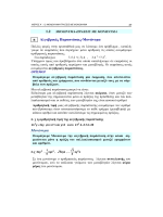 ΜΟΝΩΝΥΜΑ-ΠΡΑΞΕΙΣ ΜΕ ΜΟΝΩΝΥΜΑ Α. Αλγεβρικές παραστάσεις