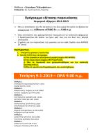 Τετάρτη 9-1-2013 – ΩΡΑ 9.00 π.μ.