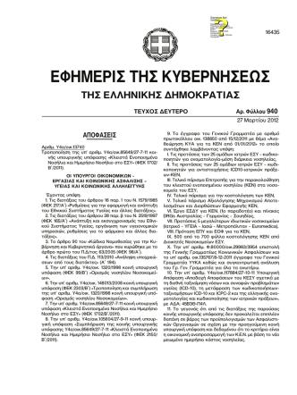27 Μαρτίου 2012.pdf Μέγεθος: 731.4 KB