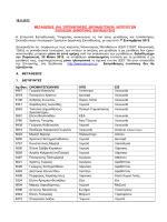 Δημοτικής Εκπαίδευσης - Επιτροπή Εκπαιδευτικής Υπηρεσίας