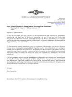Επιστολή - Πανεπιστήμιο Δυτικής Μακεδονίας
