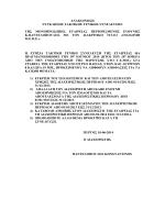 ανακοινωση συγκλησης γενικης συνελευσης 2014