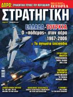 ΕΛΛΑΔΑ-ΤΟΥΡΚΙΑ - DefenceNet.gr