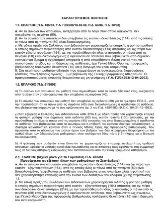 2012-03-02_foithsh_mathhtwn_athlhtwn.pdf