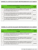 Κατεβάστε τον Τιμοκατάλογο σε μορφή PDF
