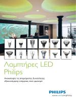 Λαμπτήρες LED Philips