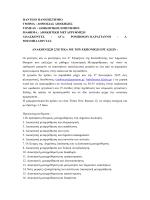 παντειο πανεπιστημιο τμημα : δημοσιας διοικησης τομεας : διοικητικης