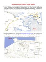 Ναύπλιο: Ιστορία και Αξιοθέατα – Φύλλο Εργασίας