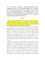 Άρθρο 1 - Παρακολούθησης Διαδικασιών Μονιμοποίησης – Εξέλιξης