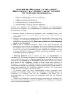 Αξιολόγηση ωρομισθίων - 2011-12