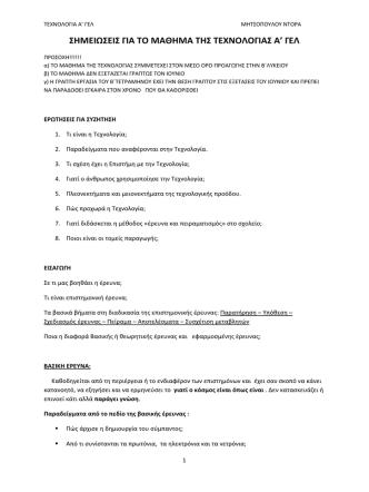 24-01-11 Μητσοπούλου