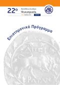 Επιστημονικό Πρόγραμμα - 22o Πανελλήνιο Συνέδριο Ψυχιατρικής