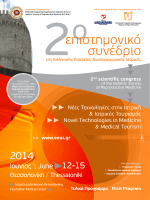 2οεπιστημονικό συνέδριο
