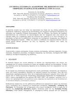 συγχρονα συστηματα διαχειρισης της ποιοτητας στις υπηρεσιες εναερια