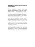 ΠΕΡΙΛΗΨΕΙΣ__8__ ΜΕΤΑΠΤΥΧΙΑΚΩΝ ΔΙΑΤΡΙΒΩΝ.pdf