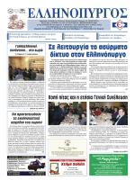 Σε λειτουργία το ασύρματο δίκτυο στον Ελληνόπυργο