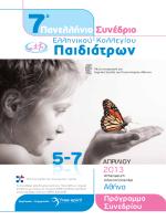 τελικο προγραμμα - Ελληνικό Κολλέγιο Παιδιάτρων