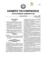 Εγκύκλιοι για έκδοση άδειας οινοποιείου από ΚΕΠ ΦΕΚ 1484 17