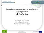 → SafeLine - Saferinternet.gr
