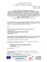 Ν. Πλαστήρα & Κ. Αντωνιάδη, Κοµοτηνή Τ