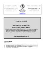 Ακαδημαϊκό Έτος 2014-15 - Laboratory of Steam Boilers and
