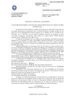 ΠΕΡΙΛΗΨΗ ΔΙΑΚΗΡΥΞΗΣ.pdf