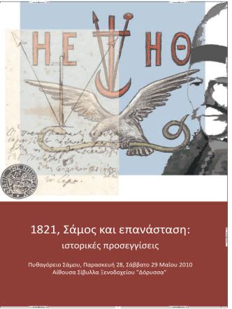 1821, Σάμος και επανάσταση: - ΓΑΚ