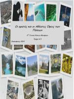 Οι ορατές και οι Αθέατες Όψεις των Πόλεων