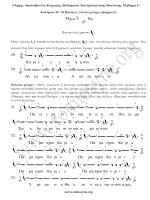 Ἀσκήσεις 29 - 33 => Παύσεις Ἐλλιπές μέτρο