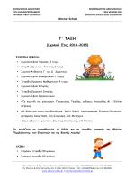 Γ` Τάξη - Athener Schule