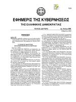 ΥΑ 433 (ΦΕΚ 605 5-3-2012) «Μεταποίηση και Εμπορία