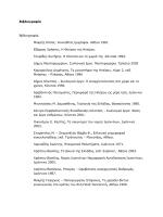 Βιβλιογραφία Βιβλιογραφία. Μακρής Κίτσος. Χιονιαδίτες ζωγράφοι
