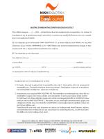 Ιδιωτικό συμφωνητικό συνεργασίας Book Outlet
