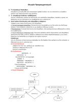 Θεωρία Προγραμματισμού